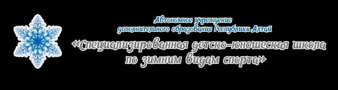 Школа по зимним видам спорта Республики Алтай